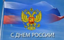 Открытки с Днем России, картинки, поздравления - Скачать ...