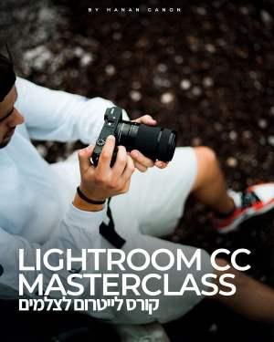 קורס לייטרום מקצועי לצלמים