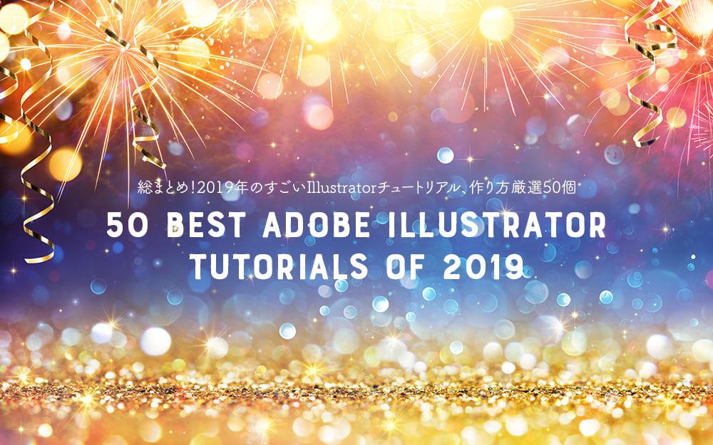 50-best-adobe-illustrator-tutorials-of-2019-1