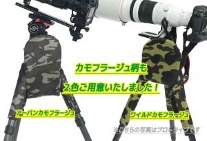 レッグパットプラス,オオタケカメラ