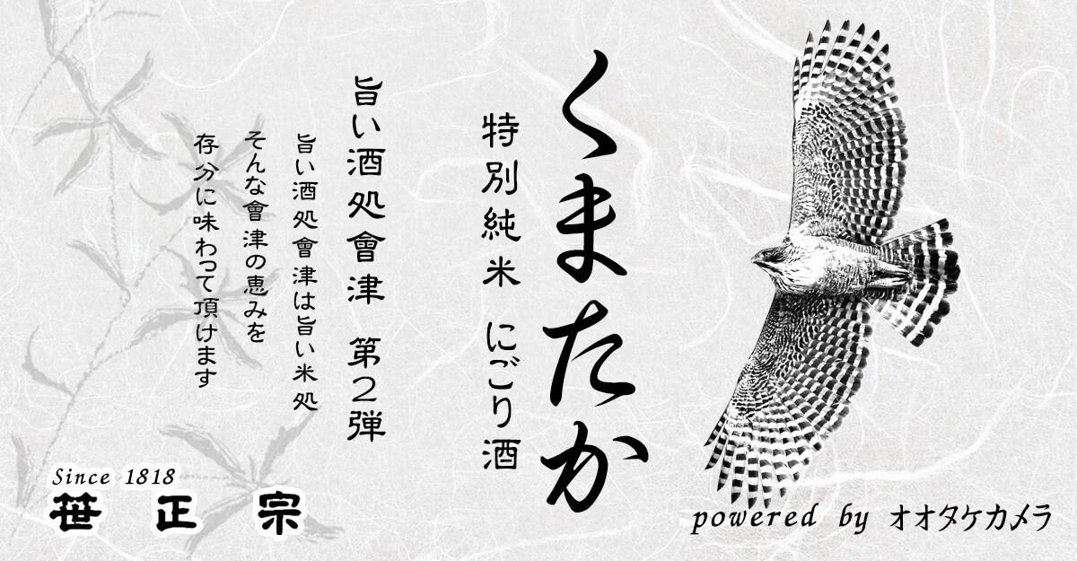 会津,日本酒,くまたか,クマタカ