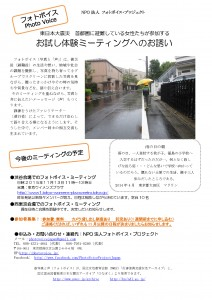 PVM東京WP151113