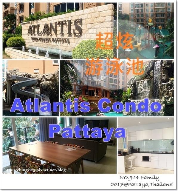 【2017泰國曼芭沙親子遊】(41)芭達雅airbnb:Atlantis Condo入住心得。兩房空間大,住宿心得,但從這一步開始就有省錢的小撇步,19飛清邁,接駁車。@NO.914|PChome 個人 ...