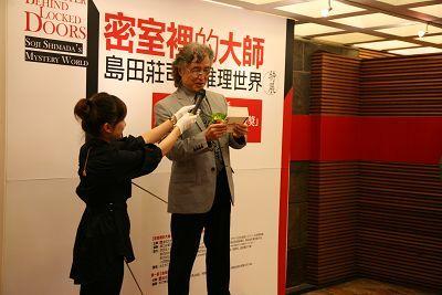 第二章 - 特展開幕記者會暨島田莊司推理小說獎頒獎典禮@呼吸的方向。存在|PChome 個人新聞臺