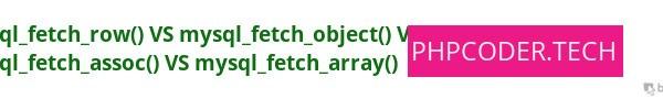 mysql_fetch_row() VS mysql_fetch_object() VS mysql_fetch_assoc() VS mysql_fetch_array()