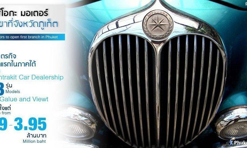 Phuket Stat: Mitsuoka Motors to open first branch in Phuket