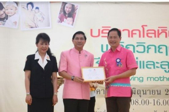 Phuket PAO supports World Blood Donor Day 2014