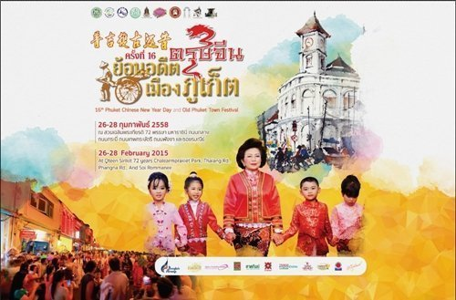 16th Phuket Chinese New Year Day and Old Phuket Town Festival 2015