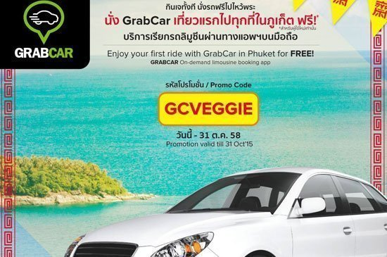 Phuket's colourful Vegetarian Festival with GrabCar! Free!