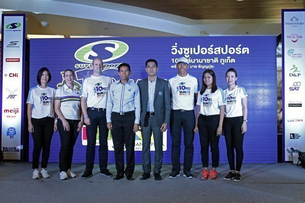 'Supersports in conjunction with Thanyapura holds The 2nd '10 Mile international run 2016 Phuket
