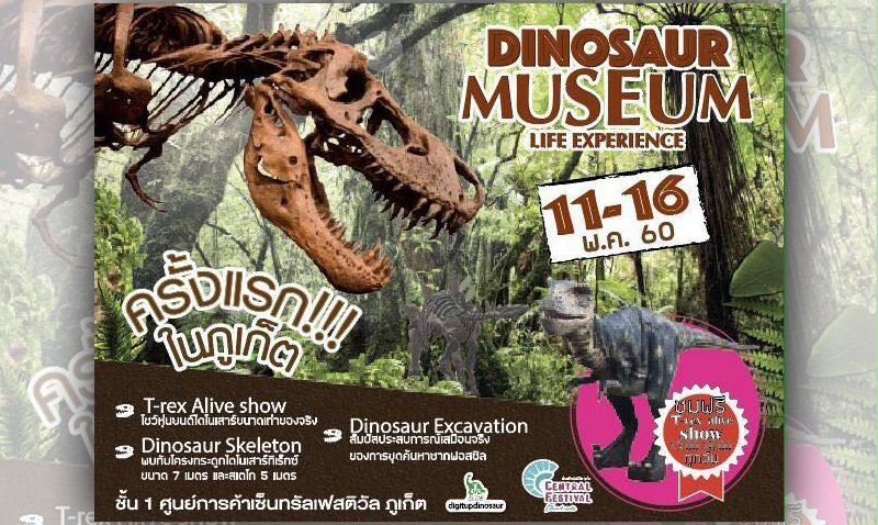 Dinosaurs in Phuket first virtual reality experience!