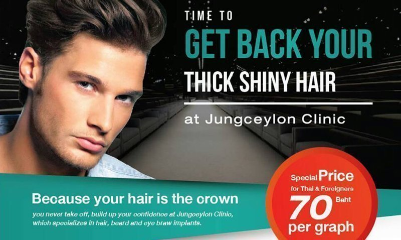 Time to get back your thick shiny hair