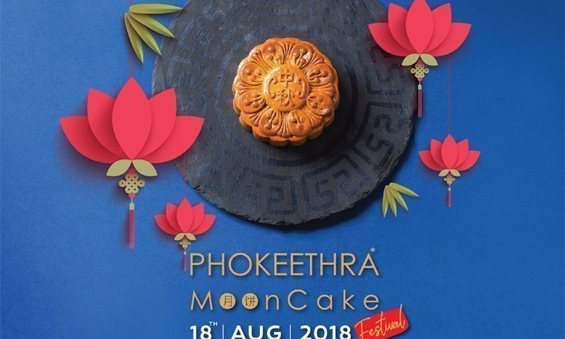 "First Grand Opening ""Phokeethra's Mooncake Collection"" at Novotel Phuket Phokeethra"
