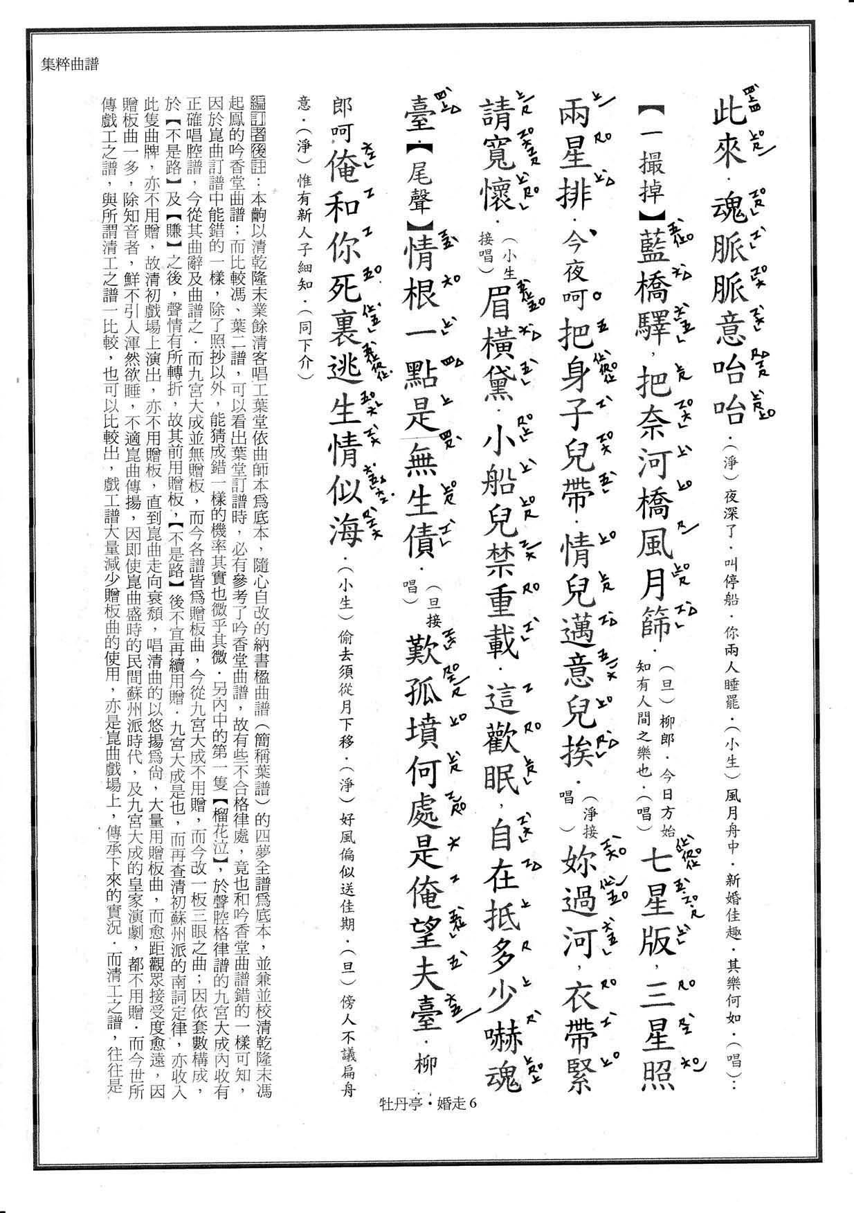 (崑曲)集粹曲譜 :婚走(牡丹亭) (明)湯顯祖 | 集粹曲譜