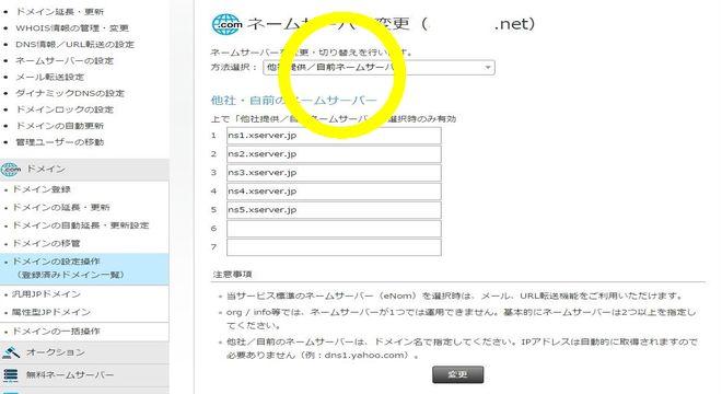 当サービス標準のネームサーバー(eNom)