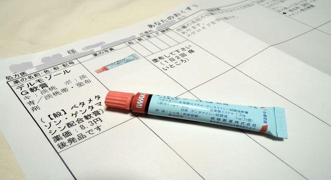 塗り薬 帯状疱疹