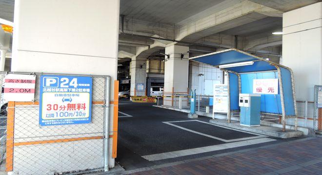 北越谷高架下第2駐車場
