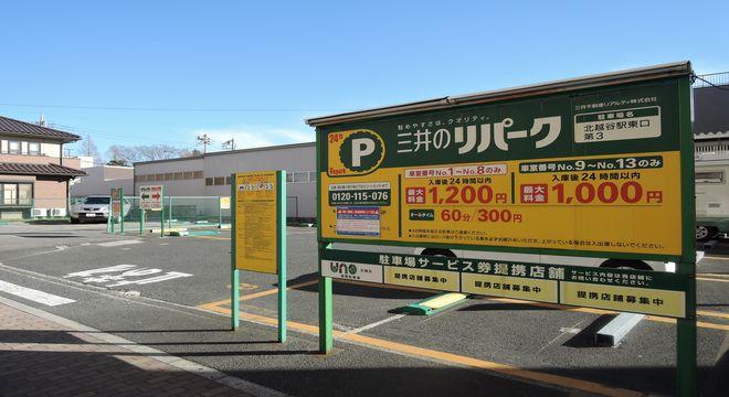 三井のリパーク北越谷駅第3駐車場