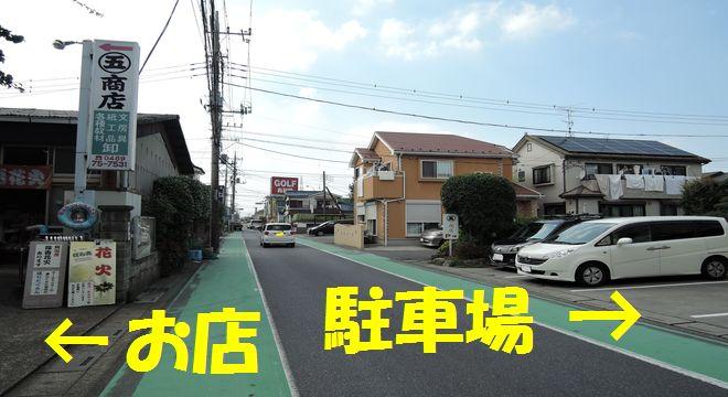 丸五商店(駐車場)