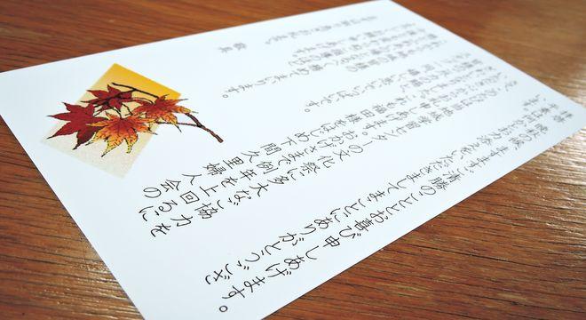 11月のはがき礼状(イベントに協力してもらったお礼)