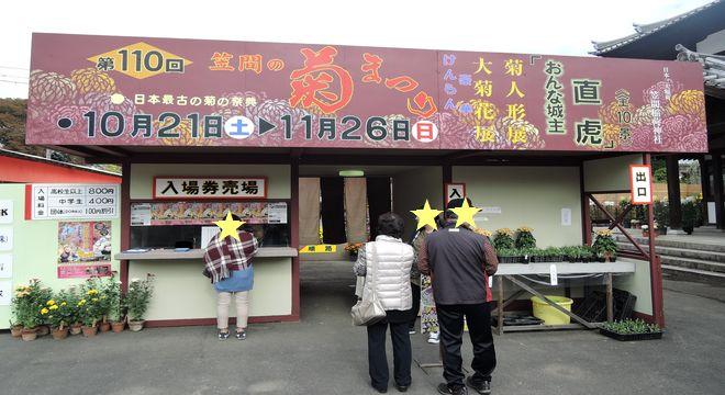 菊人形展入口