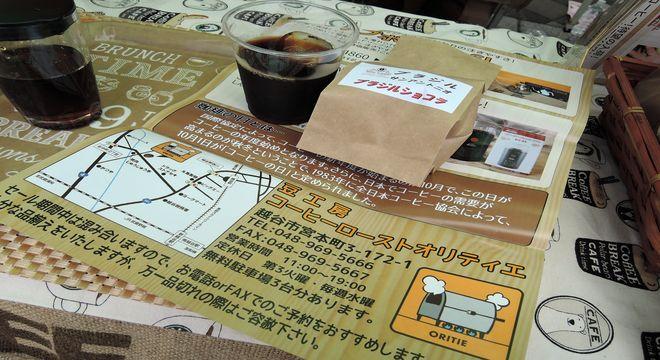 豆工房コーヒーローストオリティエ