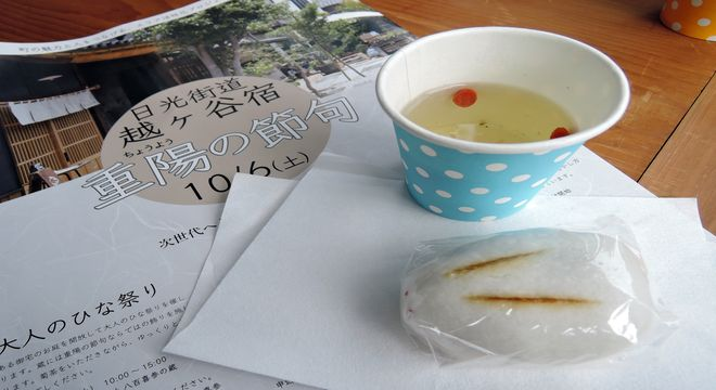 菊茶と和菓子