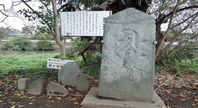 慶長元年板碑