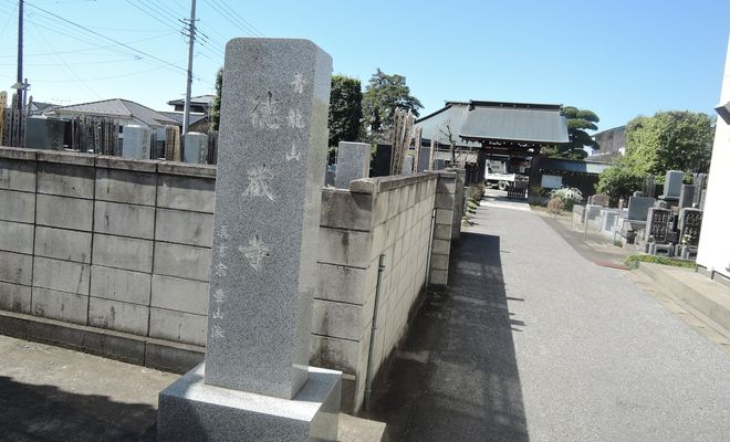 徳蔵寺(埼玉県越谷市大吉)
