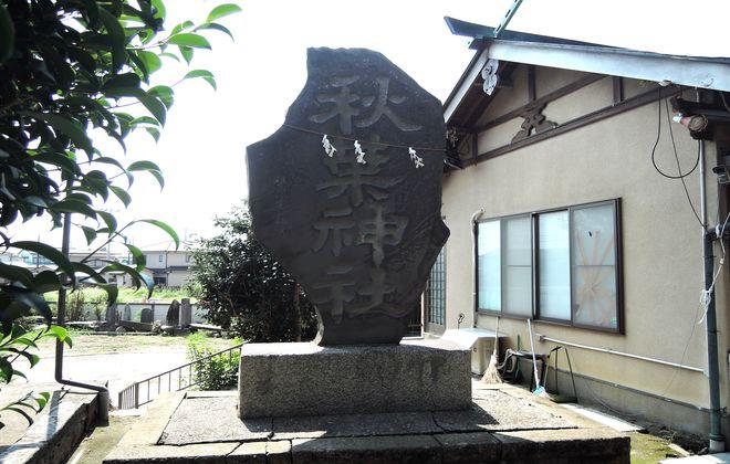 秋葉神社の石碑