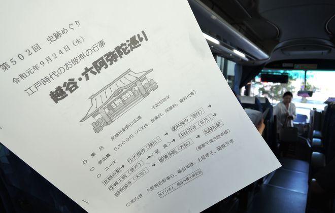 越谷・六阿弥陀巡り|バス車中