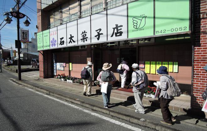 石太菓子店