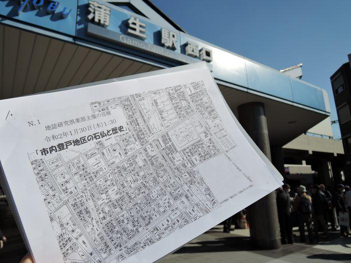 地誌研究倶楽部 巡検|資料