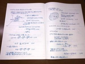ノート、電磁気学