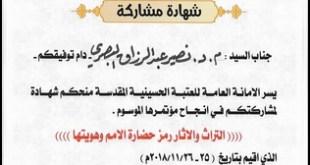 برعاية العتبة الحسينية المقدسة.. تدريسي في كلية التخطيط العمراني يشارك في المؤتمر الدولي الأول للآثار والتراث