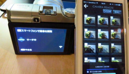 FUJIFILMのカメラアプリ、Camera RemoteをWifiでカメラと接続する方法