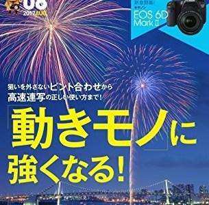 """初心者におすすめのカメラ雑誌は""""デジキャパ""""! 写真上達のヒントがいっぱい"""