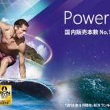 【最新クーポンコード】PowerDirector 365 が30%offに! CyberLinkのソフトをセールで安く購入する方法