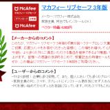 【セキュリティソフト】マカフィー リブセーフ 3年版 が4980円!セール価格で格安に購入・更新する方法。