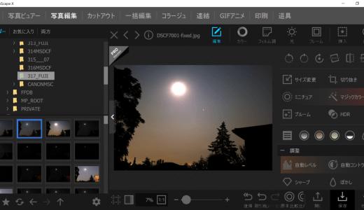 無料でRAW現像ができる【PhotoScape X】簡単な画像編集はこれ1つでOK!使い方とその機能は?