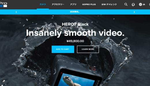 GoProは公式ストアが安い!?GoPro HERO7のセール・割引情報をまとめてみました