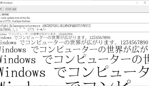 フリーフォントの一括インストール方法(Windows)