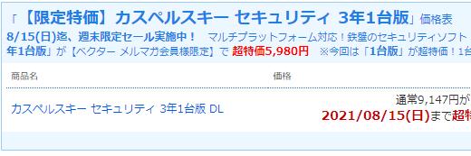 【セール情報】マカフィー3年版とカスペルスキー3年版がセール価格に!最大68%OFF(8/15まで)