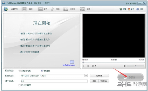 EelPhone DVD Converter破解版|EelPhone DVD Converter免費最新版v5.0.0 下載_當游網