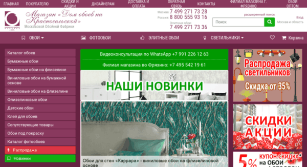 Access oboitd.ru. Интернет-магазин «Дом обоев». Обои для ...