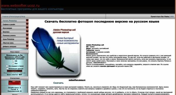 Access websofter.ucoz.ru. Скачать фотошоп последнюю версию ...