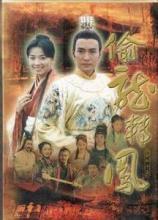 偷龍轉鳳(張庭主演電視劇) - 搜狗百科