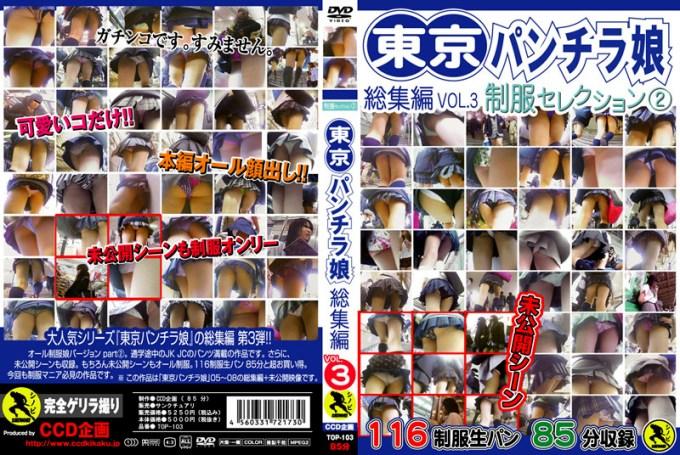 東京パンチラ娘 総集編 VOL.3 制服セレクション2