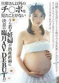 うら若き妊婦が出産直前に決意の臨月AV DEBUT!!
