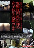 変態肛門科医師の女子校生浣腸カルテ|人気の盗撮動画DUGA